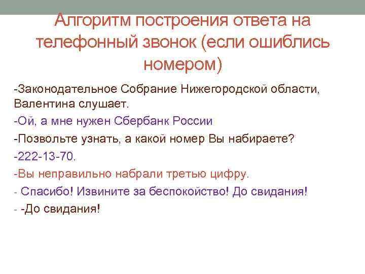 Алгоритм построения ответа на телефонный звонок (если ошиблись номером) -Законодательное Собрание Нижегородской области, Валентина