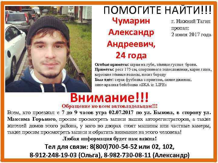 ПОМОГИТЕ НАЙТИ!!! Чумарин Александр Андреевич, 24 года г. Нижний Тагил пропал: 2 июля 2017