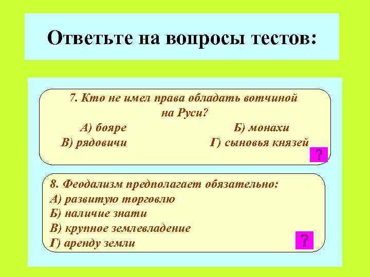 Ответьте на вопросы тестов: 7. Кто не имел права обладать вотчиной на Руси? А)