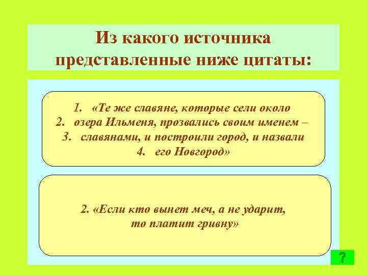 Из какого источника представленные ниже цитаты: 1. «Те же славяне, которые сели около 2.