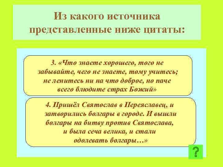 Из какого источника представленные ниже цитаты: 3. «Что знаете хорошего, того не забывайте, чего