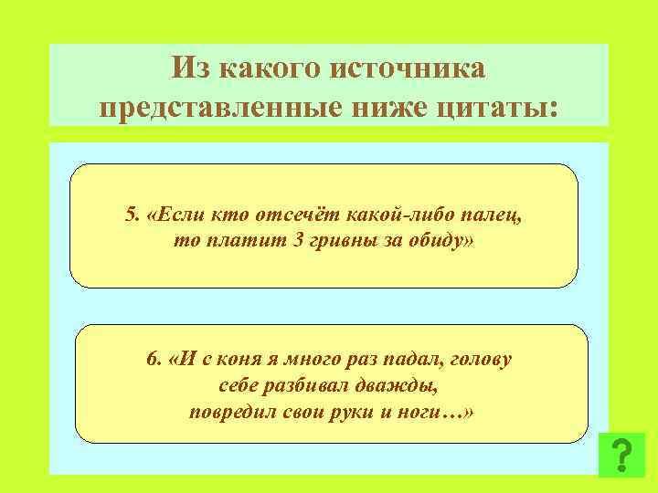 Из какого источника представленные ниже цитаты: 5. «Если кто отсечёт какой-либо палец, то платит