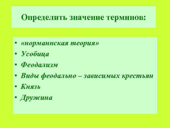 Определить значение терминов: • • • «норманнская теория» Усобица Феодализм Виды феодально – зависимых