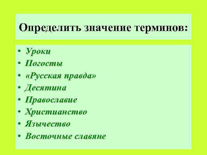 Определить значение терминов: • • Уроки Погосты «Русская правда» Десятина Православие Христианство Язычество Восточные