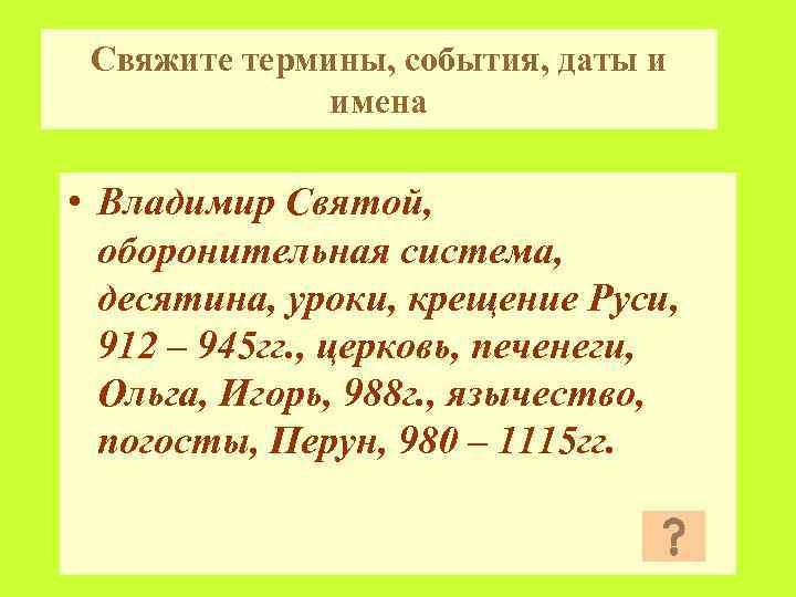 Свяжите термины, события, даты и имена • Владимир Святой, оборонительная система, десятина, уроки, крещение
