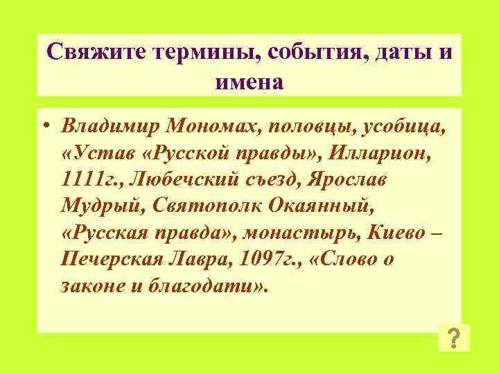 Свяжите термины, события, даты и имена • Владимир Мономах, половцы, усобица, «Устав «Русской правды»