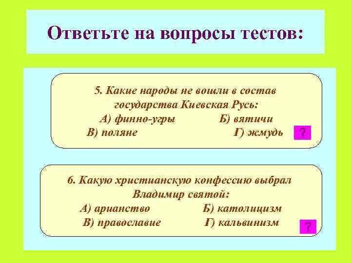 Ответьте на вопросы тестов: 5. Какие народы не вошли в состав государства Киевская Русь:
