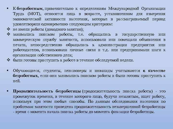 § К безработным, применительно к определениям Международной Организации Труда (МОТ), относятся лица в возрасте,