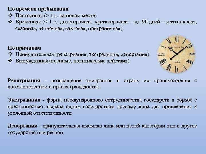 По времени пребывания v Постоянная (> 1 г. на новом месте) v Временная (<