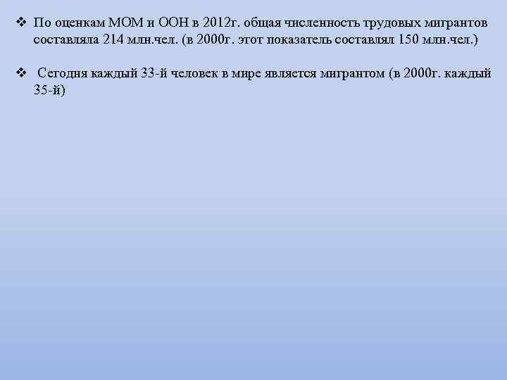 v По оценкам МОМ и ООН в 2012 г. общая численность трудовых мигрантов составляла
