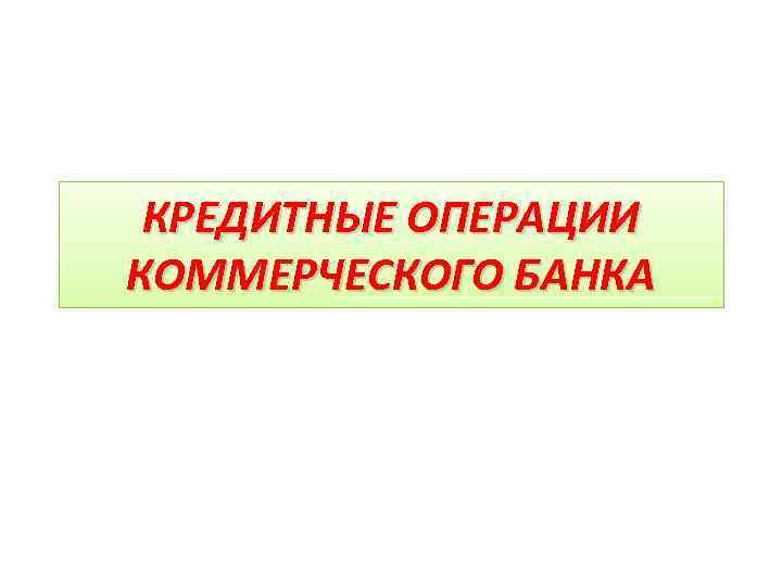 московский банк роял кредит адрес