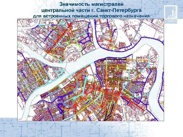 Значимость магистралей центральной части г. Санкт-Петербурга для встроенных помещений торгового назначения