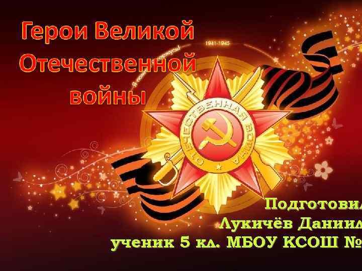 Подготовил Лукичёв Даниил ученик 5 кл. МБОУ КСОШ № 2 №
