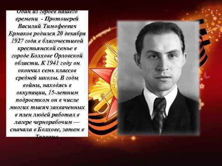 Один из героев нашего времени Протоиерей Василий Тимофеевич Ермаков родился 20 декабря 1927 года