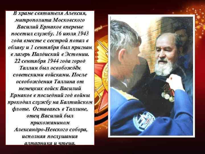 В храме святителя Алексия, митрополита Московского Василий Ермаков впервые посетил службу. 16 июля 1943