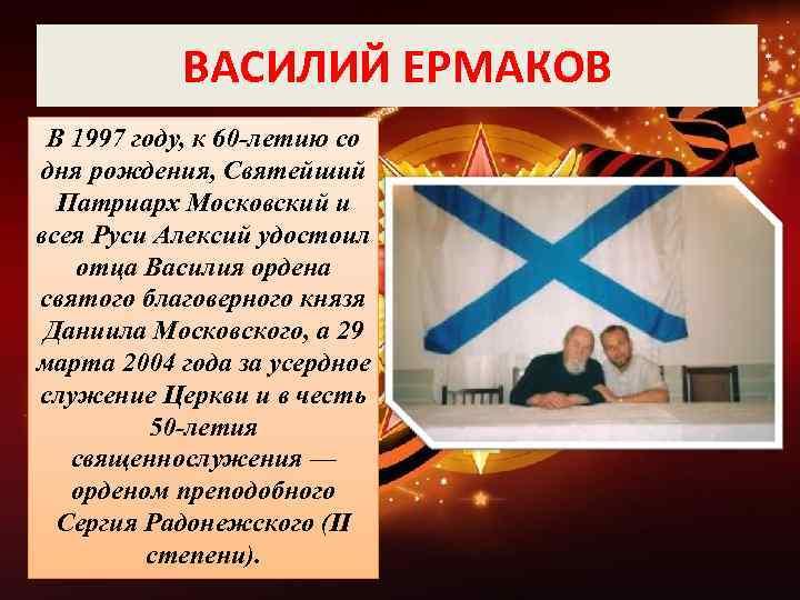 ВАСИЛИЙ ЕРМАКОВ В 1997 году, к 60 летию со дня рождения, Святейший Патриарх Московский
