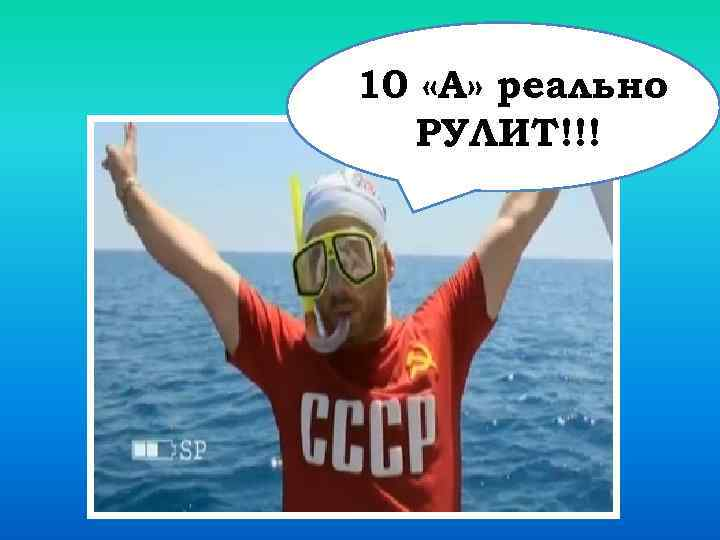 10 «А» реально РУЛИТ!!!