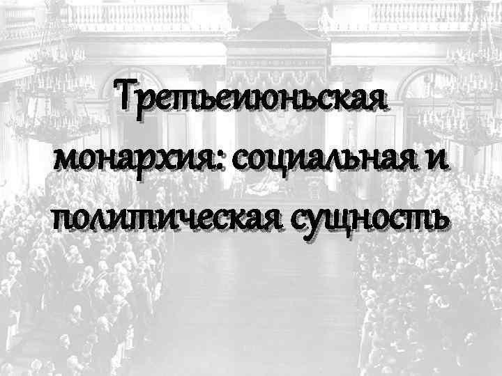 Третьеиюньская монархия: социальная и политическая сущность