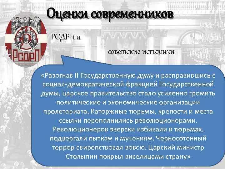 Оценки современников РСДРП и советские историки «Разогнав II Государственную думу и расправившись с социал-демократической