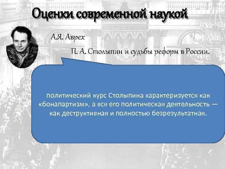 Оценки современной наукой А. Я. Аврех П. А. Столыпин и судьбы реформ в России.