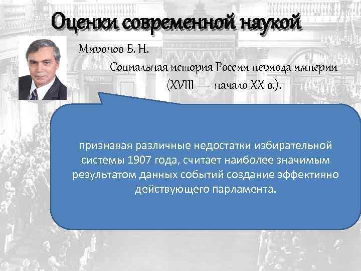 Оценки современной наукой Миронов Б. Н. Социальная история России периода империи (XVIII — начало