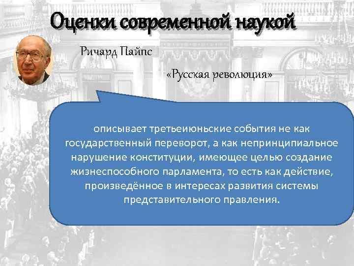 Оценки современной наукой Ричард Пайпс «Русская революция» описывает третьеиюньские события не как государственный переворот,