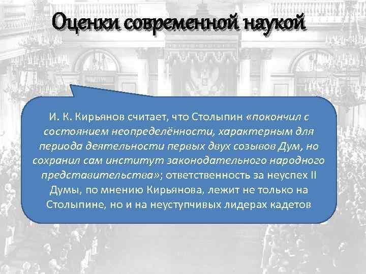 Оценки современной наукой И. К. Кирьянов считает, что Столыпин «покончил с состоянием неопределённости, характерным