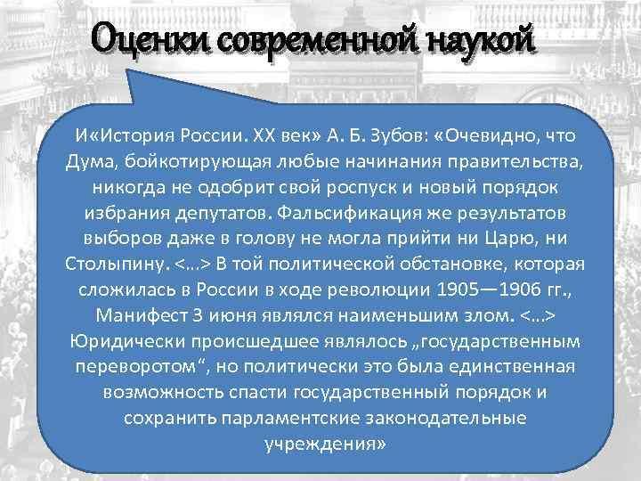 Оценки современной наукой И «История России. XX век» А. Б. Зубов: «Очевидно, что Дума,