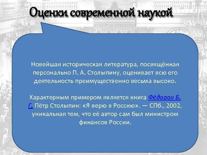 Оценки современной наукой Новейшая историческая литература, посвящённая персонально П. А. Столыпину, оценивает всю его