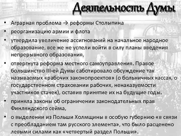 Деятельность Думы • Аграрная проблема → реформы Столыпина • реорганизацию армии и флота •