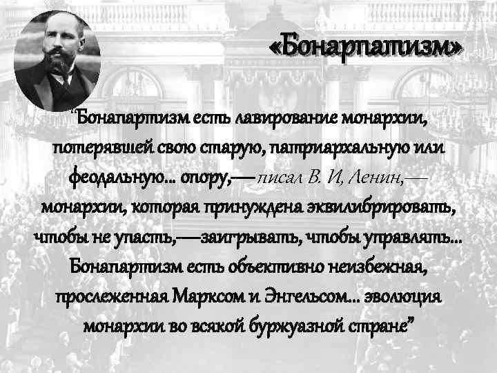 """«Бонарпатизм» """"Бонапартизм есть лавирование монархии, потерявшей свою старую, патриархальную или феодальную. . ."""