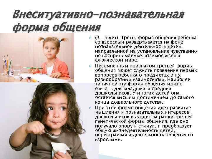 Внеситуативно-познавательная форма общения (3— 5 лет). Третья форма общения ребенка со взрослым развертывается на