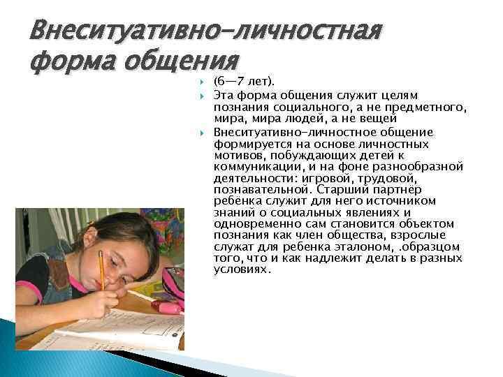 Внеситуативно-личностная форма общения (6— 7 лет). Эта форма общения служит целям познания социального, а