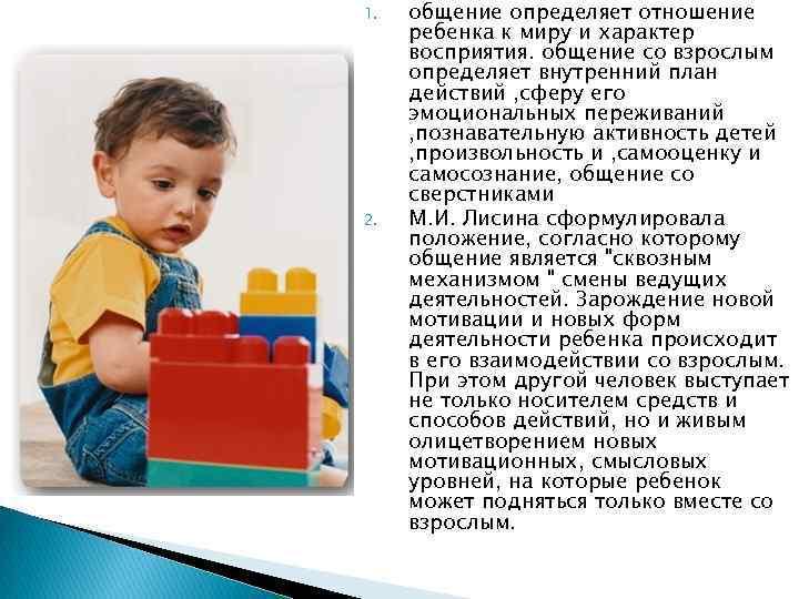 1. 2. общение определяет отношение ребенка к миру и характер восприятия. общение со взрослым