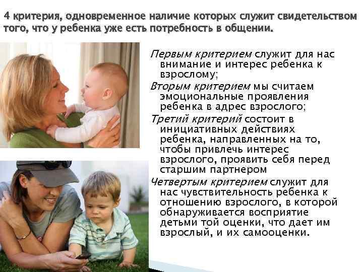 4 критерия, одновременное наличие которых служит свидетельством того, что у ребенка уже есть потребность