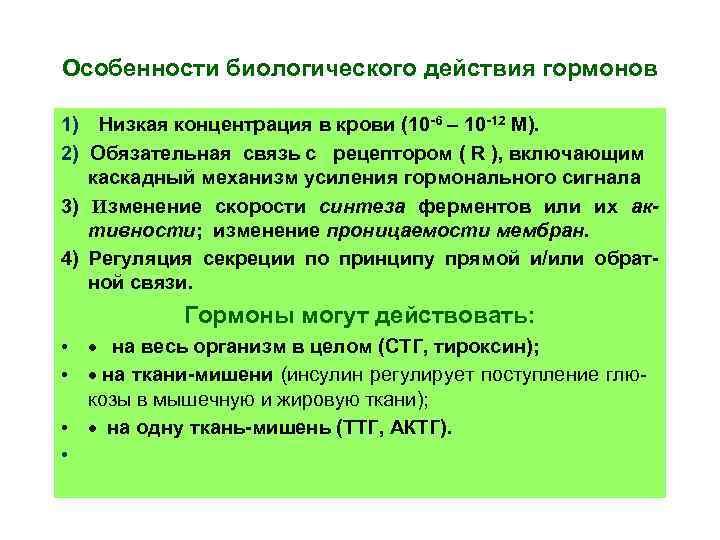 Особенности биологического действия гормонов 1) Низкая концентрация в крови (10 -6 – 10 -12