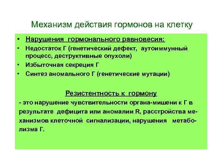 Механизм действия гормонов на клетку • Нарушения гормонального равновесия: • Недостаток Г (генетический дефект,