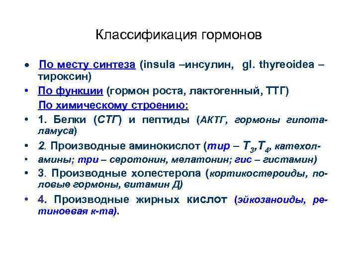 Классификация гормонов · По месту синтеза (insula –инсулин, gl. thyreoidea – тироксин) • По