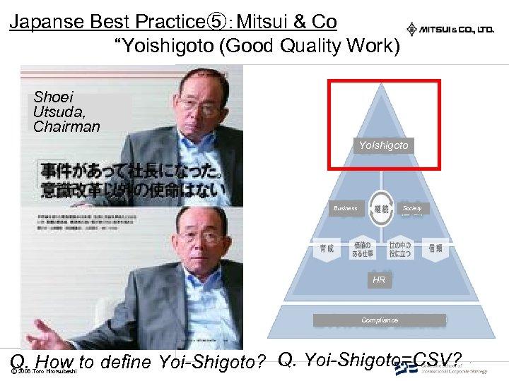 "Japanse Best Practice⑤:Mitsui & Co ""Yoishigoto (Good Quality Work) Shoei Utsuda, Chairman Yoishigoto Society"