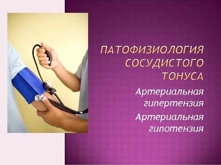 hipertenzija ir hipotenzija.