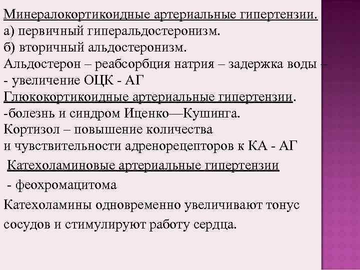Минералокортикоидные артериальные гипертензии. а) первичный гиперальдостеронизм. б) вторичный альдостеронизм. Альдостерон – реабсорбция натрия –