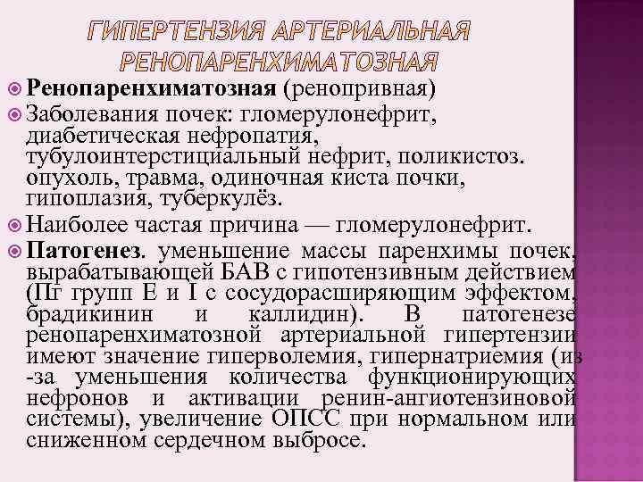 Ренопаренхиматозная (ренопривная) Заболевания почек: гломерулонефрит, диабетическая нефропатия, тубулоинтерстициальный нефрит, поликистоз. опухоль, травма, одиночная