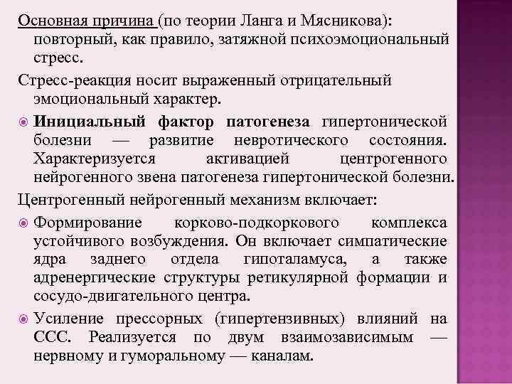 Основная причина (по теории Ланга и Мясникова): повторный, как правило, затяжной психоэмоциональный стресс. Стресс-реакция