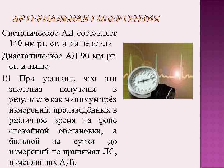 Систолическое АД составляет 140 мм рт. ст. и выше и/или Диастолическое АД 90 мм