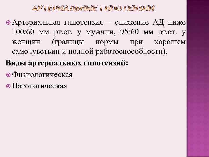 Артериальная гипотензия— снижение АД ниже 100/60 мм рт. ст. у мужчин, 95/60 мм