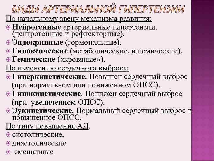 По начальному звену механизма развития: Нейрогенные артериальные гипертензии. (центрогенные и рефлекторные). Эндокринные (гормональные). Гипоксические