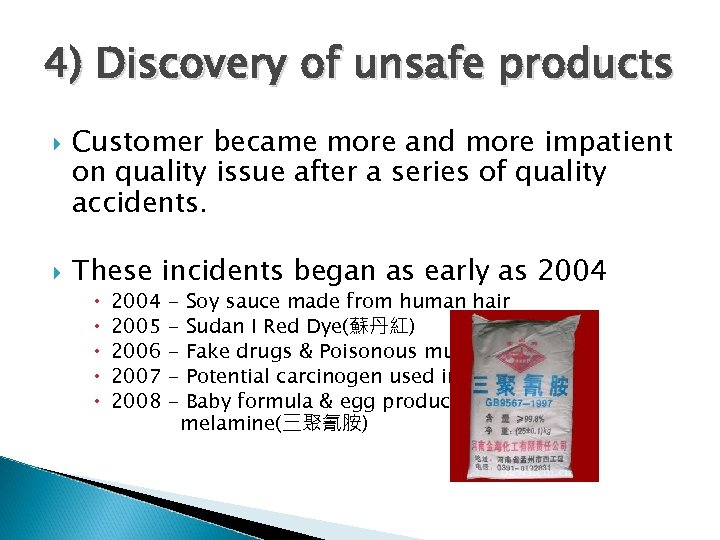 4) Discovery of unsafe products Customer became more and more impatient on quality issue