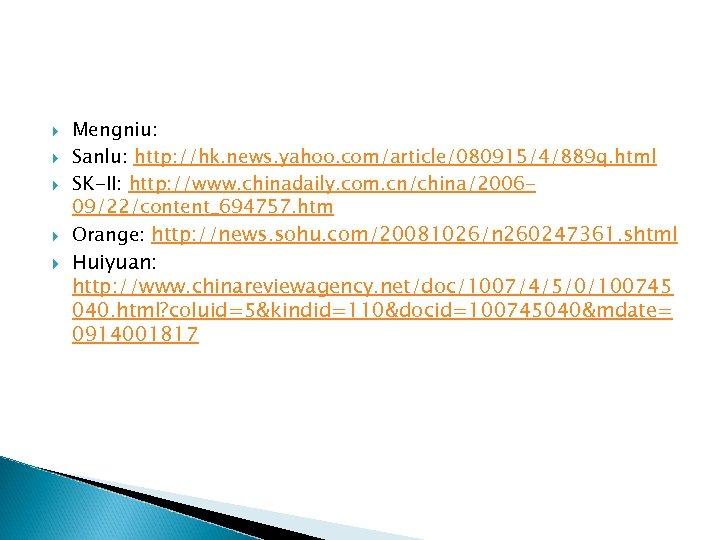 Mengniu: Sanlu: http: //hk. news. yahoo. com/article/080915/4/889 q. html SK-II: http: //www. chinadaily.
