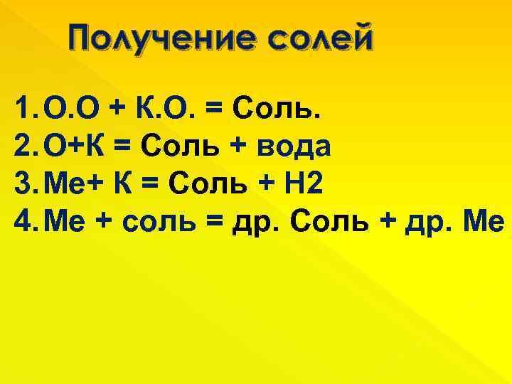 Получение солей 1. О. О + К. О. = Соль. 2. О+К = Соль