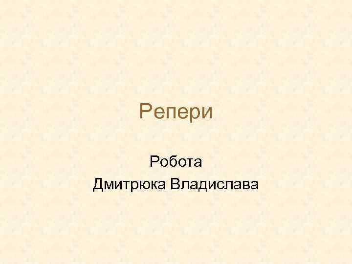 Репери Робота Дмитрюка Владислава